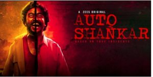 Auto-Shankar-Tamil-WebSeries-ZEE5-Sirimiri