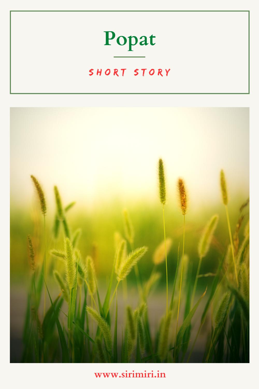 Popat_Short_Story_Sirimiri